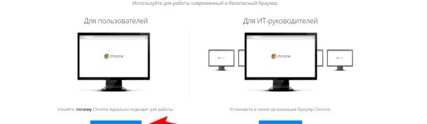 Установка браузера гугл хром без прав администратора