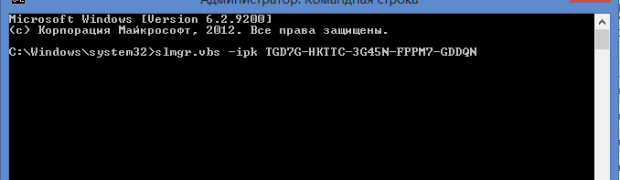 Как сменить ключ Windows 8 (РЕШЕНО)