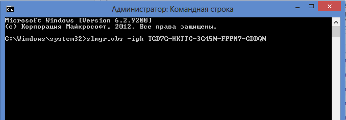 смена ключа windows 8